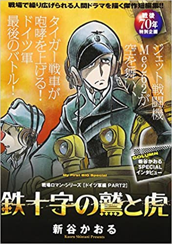 戦場ロマン・シリーズ(3) 鉄十字...