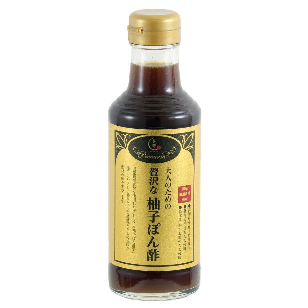 大人のための贅沢な柚子ぽん酢のサムネイル画像