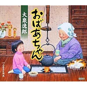 『おばあちゃん』