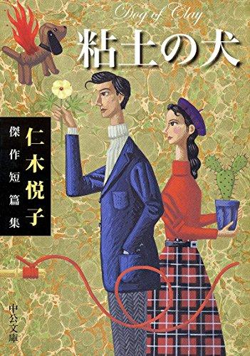 粘土の犬 - 仁木悦子傑作短篇集 (中公文庫)