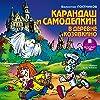 Karandash i Samodelkin v derevne Kozyavkino