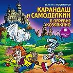 Karandash i Samodelkin v derevne Kozyavkino | Valentin Postnikov