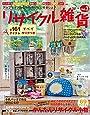 リサイクル雑貨 Vol.3 (レディブティックシリーズno.4256)