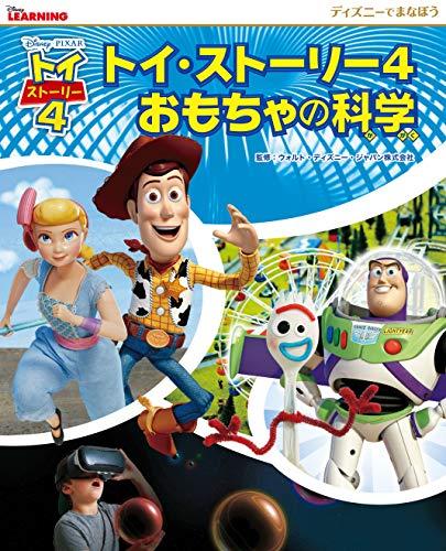 ディズニーでまなぼう トイ・ストーリー4 おもちゃの科学  / ウォルト・ディズニー・ジャパン
