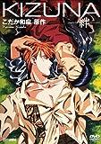 KIZUNA-絆- [DVD]