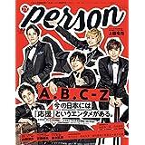 TVガイド PERSON Vol.97