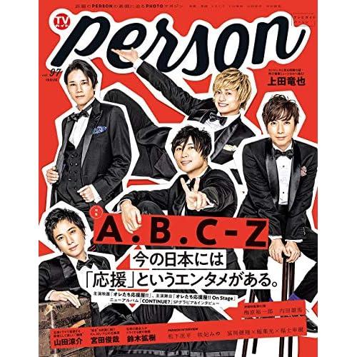 TVガイド PERSON Vol.97 表紙画像