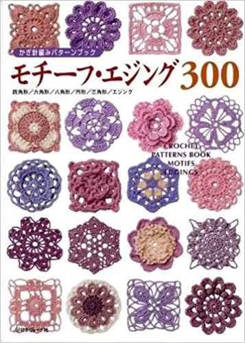 Japanese Craft Book Crochet Motif Edging 300 Patterns Nihon Vogue