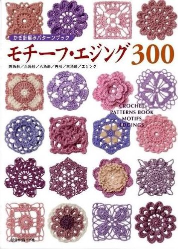 (Japanese Craft Book - Crochet Motif Edging 300 Patterns)