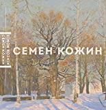img - for Monography Simon Kozhin painting book / textbook / text book