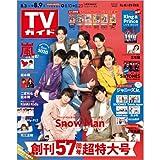 週刊TVガイド 2019年 8/9号