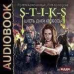 Six Days of Freedom [Russian Edition]: S-T-I-K-S, Book 5 | Artiom Kamenisty,Alya Kholodov