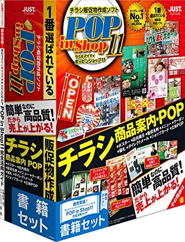 ラベルマイティ POP in Shop11 書籍セット B00TGD0Y8A Parent