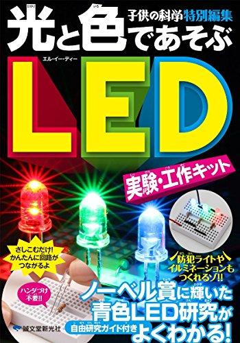 光と色であそぶLED実験・工作キット: ノーベル賞に輝いた青色LED研究がよくわかる!自由研究ガイド付き ([バラエティ])