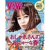 ViVi 2021年 5月号