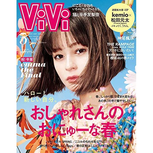 ViVi 2021年 5月号 表紙画像