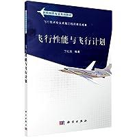 民航特色专业系列教材:飞行性能与飞行计划