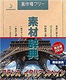 素材辞典 Vol.103 フランス・イタリア・スペイン編
