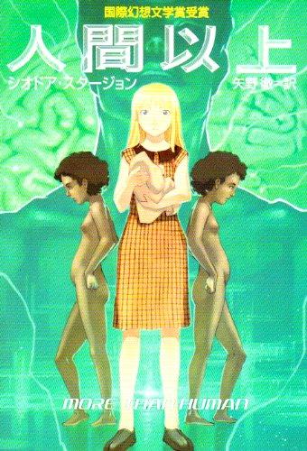 人間以上 (ハヤカワ文庫 SF 317)