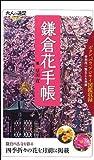 鎌倉花手帳 (大人の遠足BOOK) (六人の遠足BOOK)