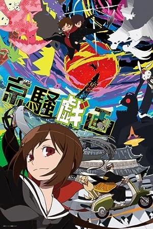 京騒戯画 DVD