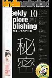 週刊キャプロア出版(第10号): 秘密