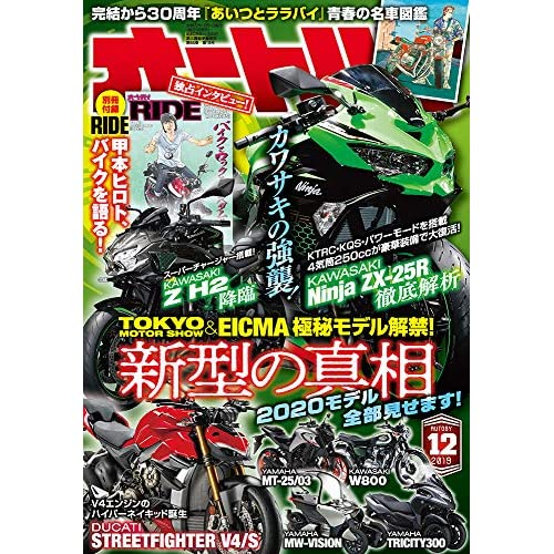 オートバイ 表紙画像
