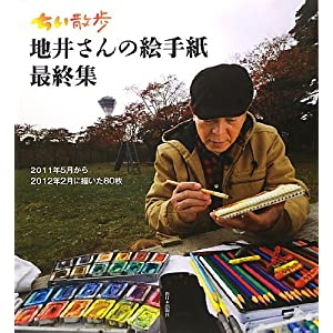 『ちい散歩 地井さんの絵手紙最終集』