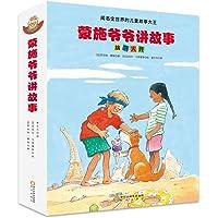 童立方·蒙施爷爷讲故事:脑洞大开(套装共11册)
