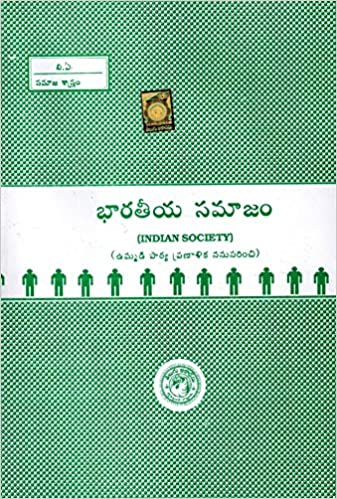 Telugu Medium Text Books Pdf