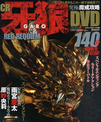 CR Garo RED REQUIEM (core Mook Series 506) (2011) ISBN: 4864360014 [Japanese Import]