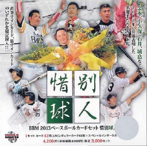 BBM 2013 baseball card set regret at parting ball human BOX (japan import) B00AV3WVLW Packs & Sets Primäre Qualität  | Ausgezeichnete Leistung