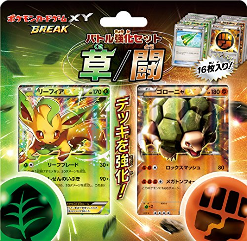Pokemon card game XY BREAK Battle strengthening set grass / Compete