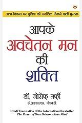 Apke Avchetan Man Ki Shakti : आपके अवचेतन मन की शक्ति (Hindi Translation of The Power of Your Subconscious Mind) by Dr. Joseph Murphy (Hindi Edition) Kindle Edition