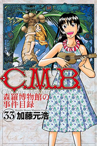C.M.B.森羅博物館の事件目録(33) (講談社コミックス月刊マガジン)