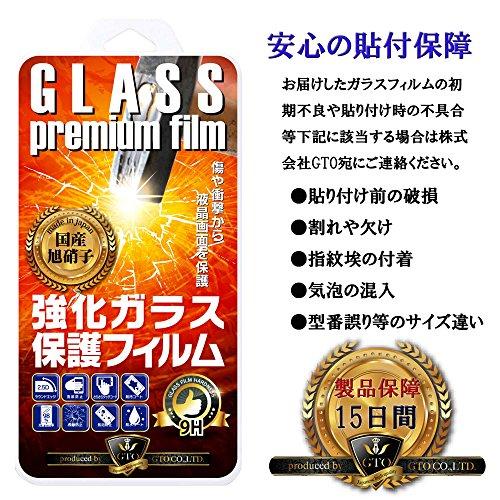 756c025534 【GTO】FREETEL SAMURAI MIYABI 液晶保護強化ガラスフィルム フリーテル サムライ 雅 液晶保護