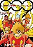 009コミカライズシリーズ1 サイボーグ009 シュガー佐藤版 (009コミカライズシリーズ 1)
