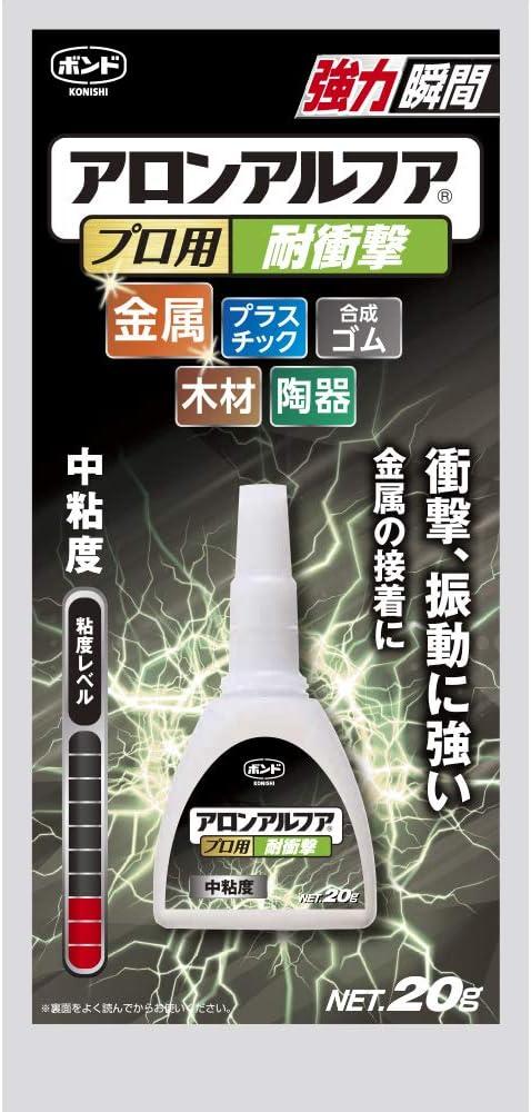 コニシ ボンド アロンアルフア プロ用耐衝撃 20g #31701