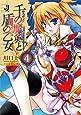 千の魔剣と盾の乙女4 (一迅社文庫)