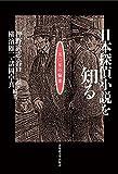 日本探偵小説を知る 150年の愉楽