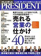 PRESIDENT (プレジデント) 2006年 10/30号 [雑誌]