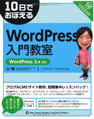 10日でおぼえる WordPress 入門教室 [WordPress 3.x対応]