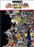 アムネリアの罠―グイン・サーガ(40) ハヤカワ文庫JA