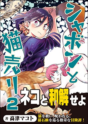 シャボンと猫売り 2巻 (ガムコミックスプラス)