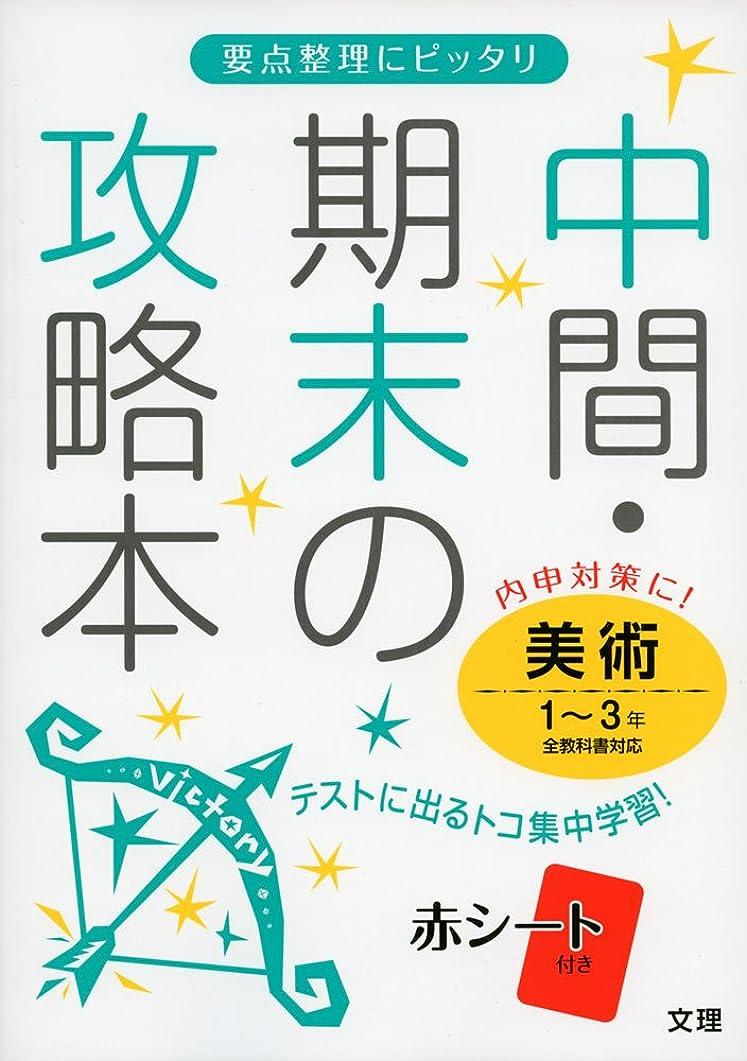 自発パレード範囲中学教科書ガイド 東京書籍版 新編 新しい社会 歴史