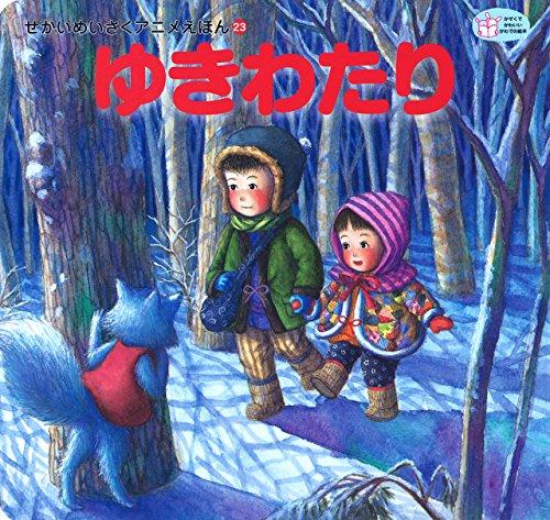 Yukiwatari (Sekai meisaku anime in Japan)