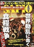 SAPIO (サピオ) 2011年 3/30号 [雑誌]