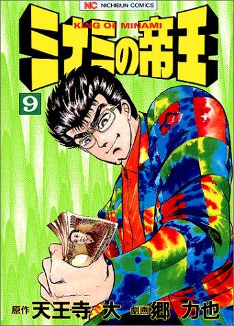 ミナミの帝王―大阪ゼニ貸し一代記 (9) (ゴラク・コミックス)