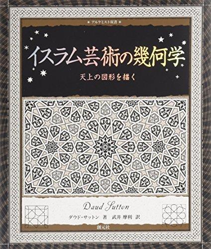 イスラム芸術の幾何学:天上の図形を描く (アルケミスト双書)