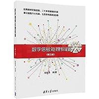 数字信号处理教程(第5版)